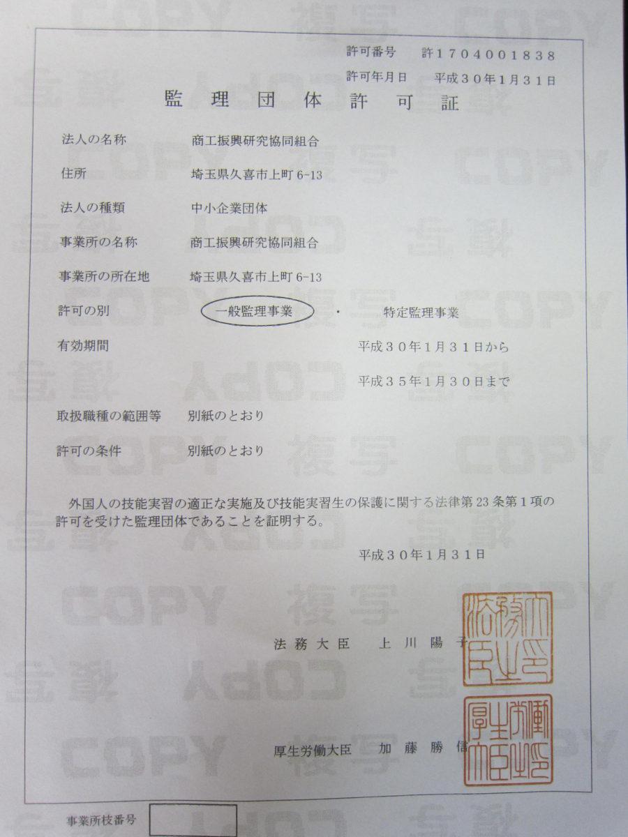 優良な監理団体(一般監理事業)の許可が下りました。